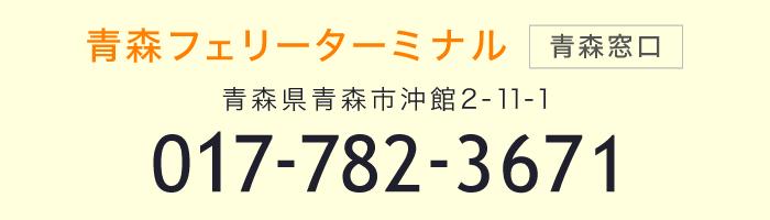 青森フェリーターミナル(青森窓口)