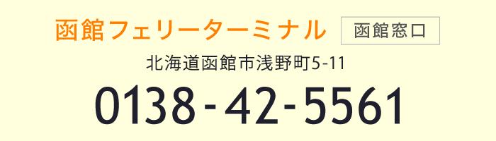 函館フェリーターミナル(函館窓口)