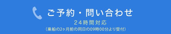 ご予約・問い合わせ(24時間対応)